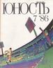 文芸誌「若人(юность)」1986年7月号 ソヴィエト作家同盟