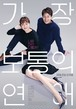☆韓国映画☆《最も普通の恋愛》DVD版 送料無料!