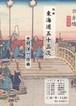 N1603-3 東海道五十三次(三,箏,17,尺/中村洋一/楽譜)