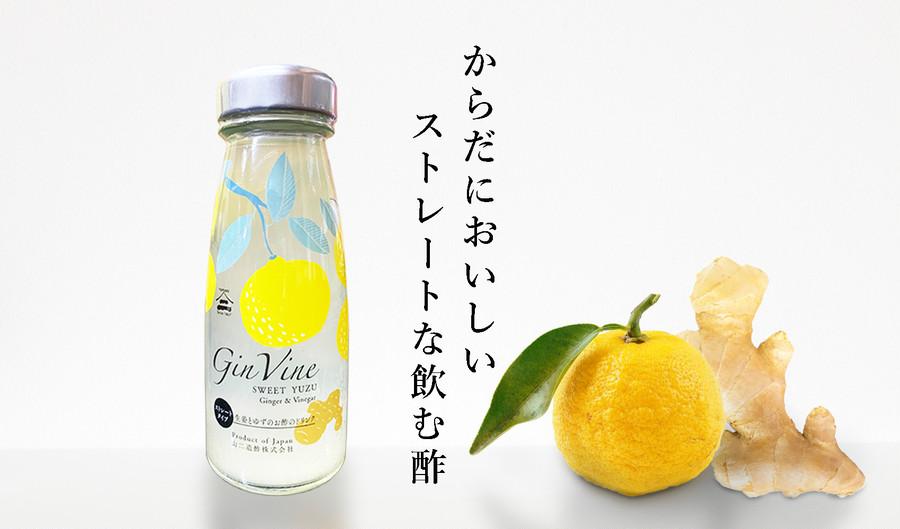 【人気商品!】Gin-Vine(ジンビネ)ストレートタイプの解説!①
