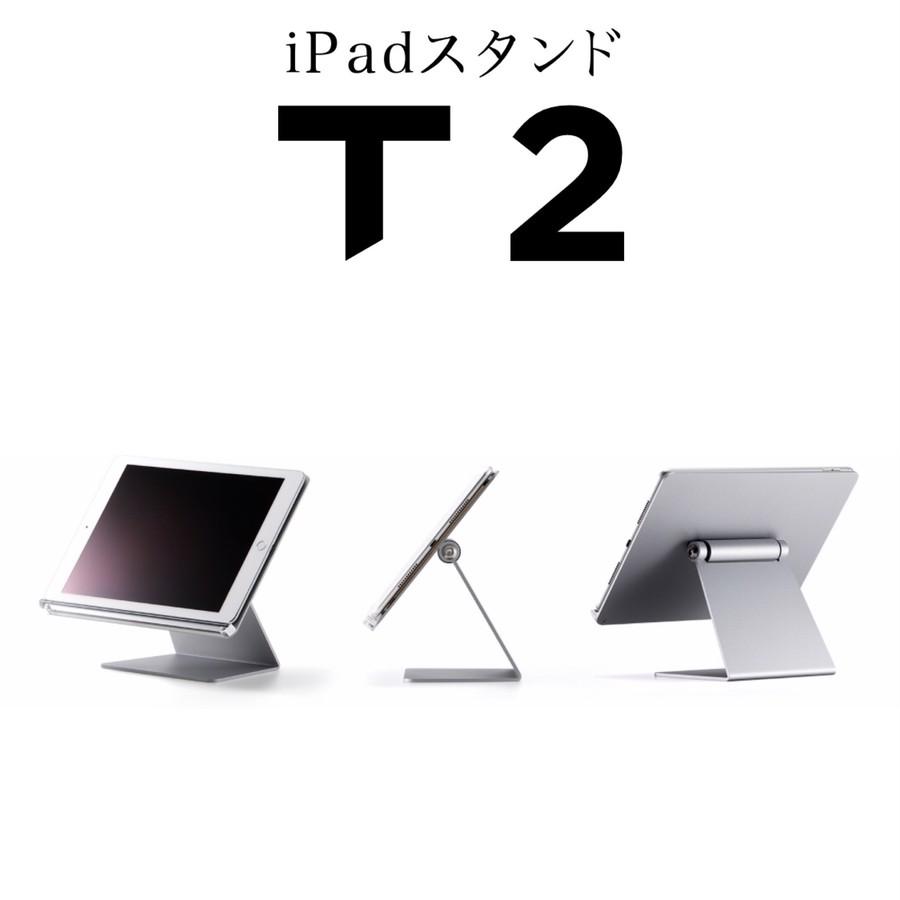 『T2』iPadレジ・iPadテレワーク在宅勤務・iPadWebテレビ会議のiPadスタンドに最適
