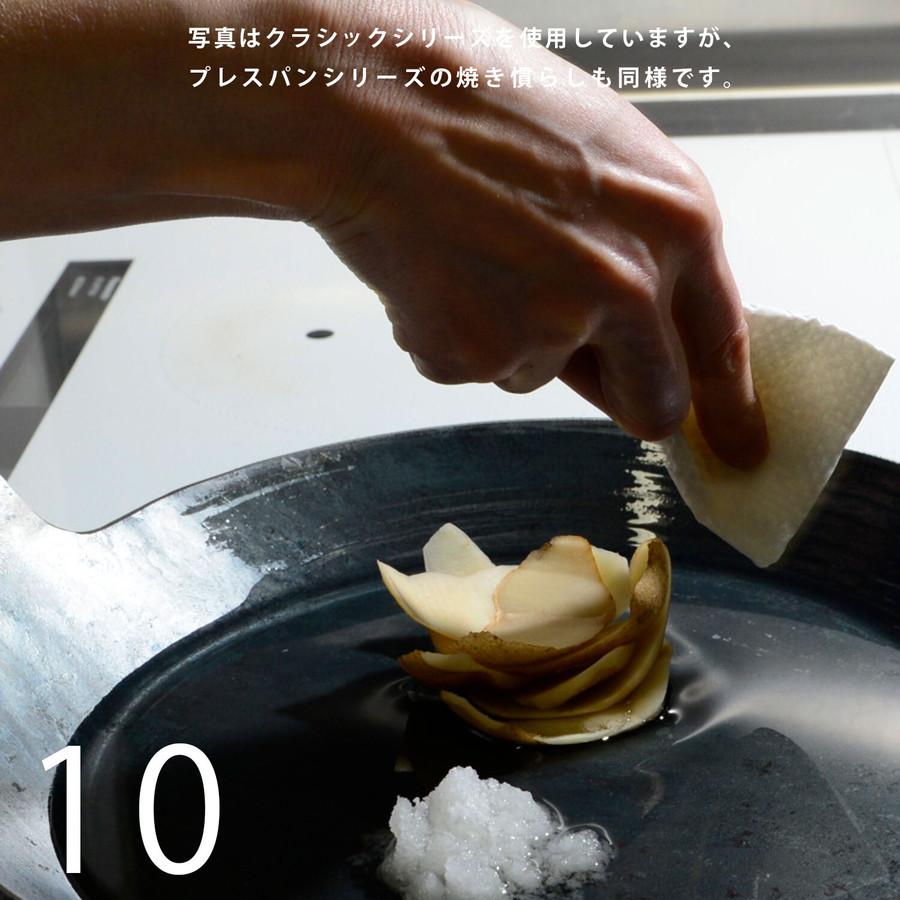 10 ペーパーをサラダ油に浸し油がまわっていない内側立ち上がり部分の鍋肌にたっぷりと馴染ませます