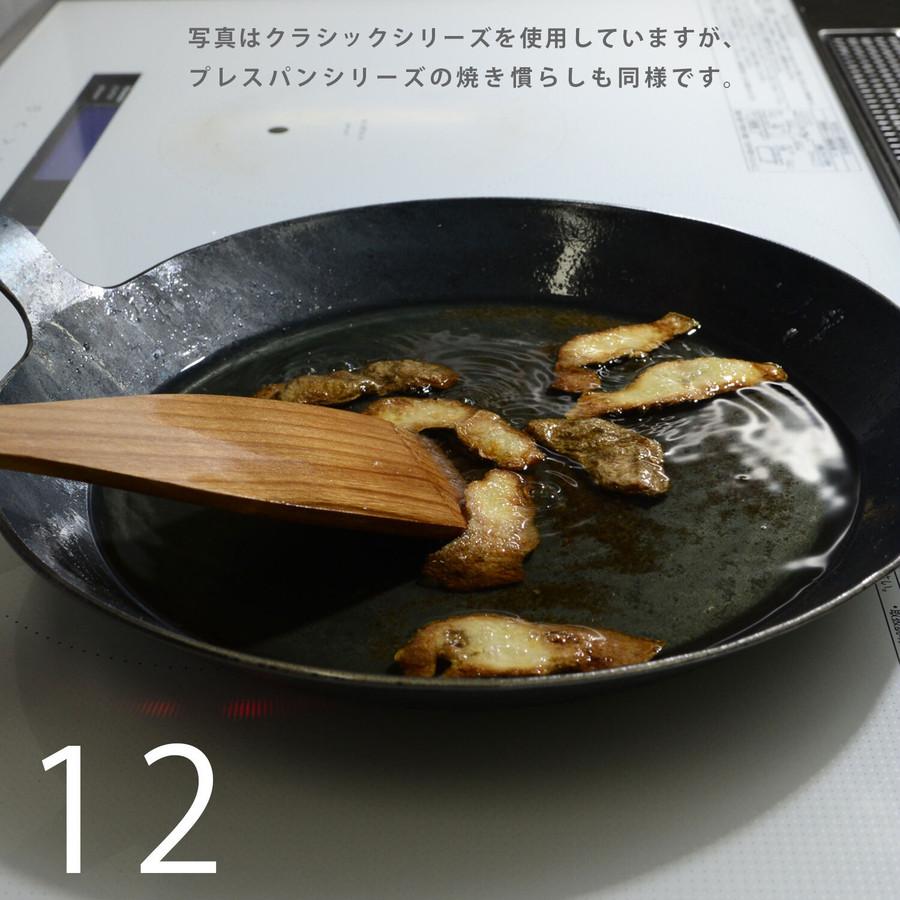 12 じゃがいもの皮が茶色くカリカリに、塩も茶色くなったら火を止めます