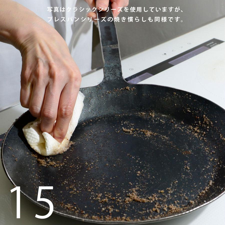15 残った塩はキッチンペーパーで、ゴシゴシこすってから取り除きます
