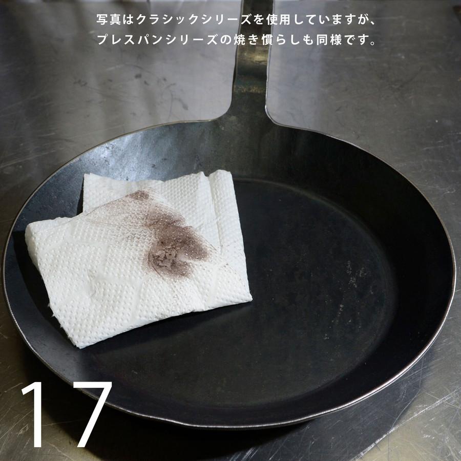 17 キッチンペーパーで水気を拭き取ります。ペーパーには、薄く黒いものがつきますが問題ありません