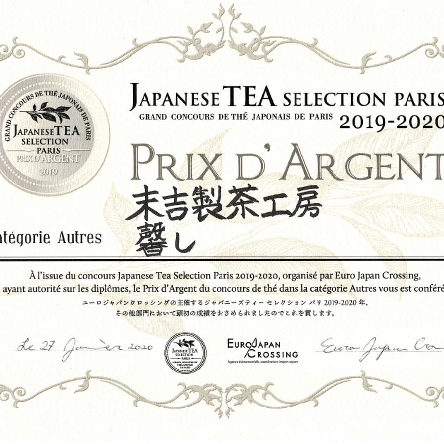Japanese Tea Selection Paris 2019「銀賞」受賞