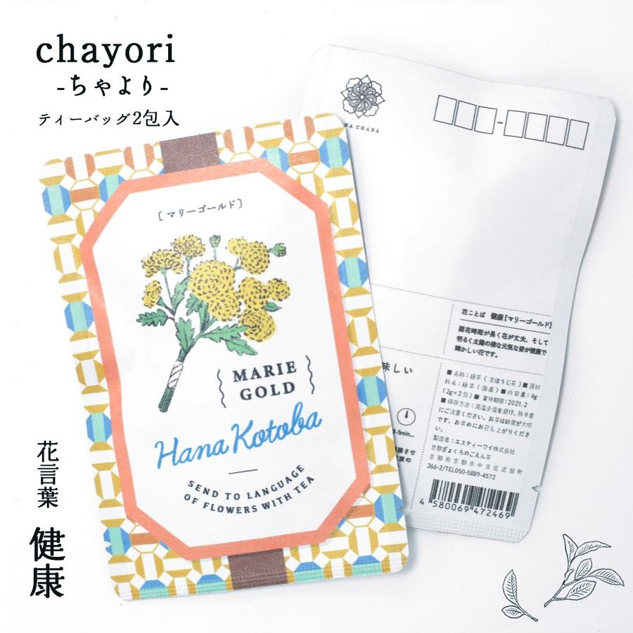 ハガキタイプのお茶です。裏面には、花言葉を添えて。
