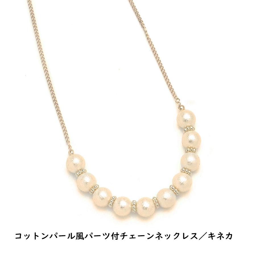 キネカプラスチックパール10珠+ゴールドパーツ9個+チェーン
