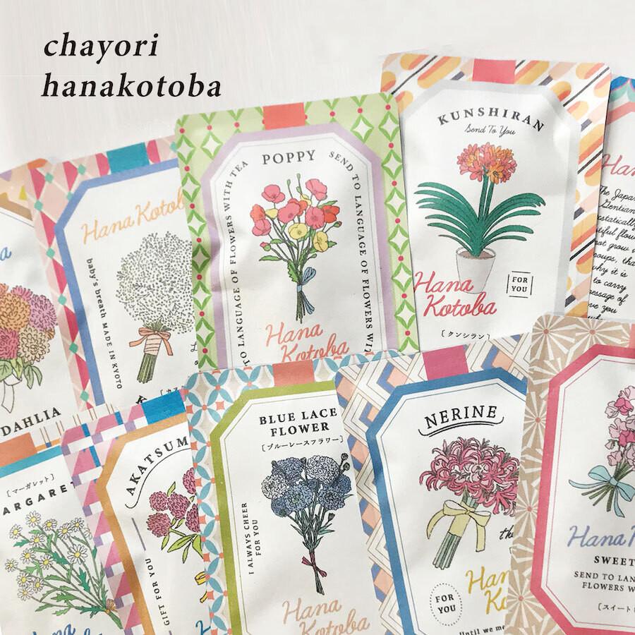 花言葉シリーズ、さまざまなお花をご用意しています。