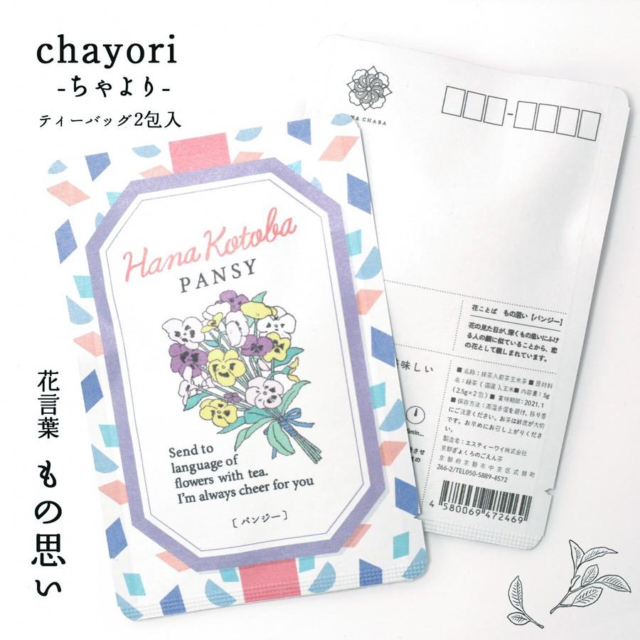 ハガキタイプのお茶。裏面には、花言葉を添えて。