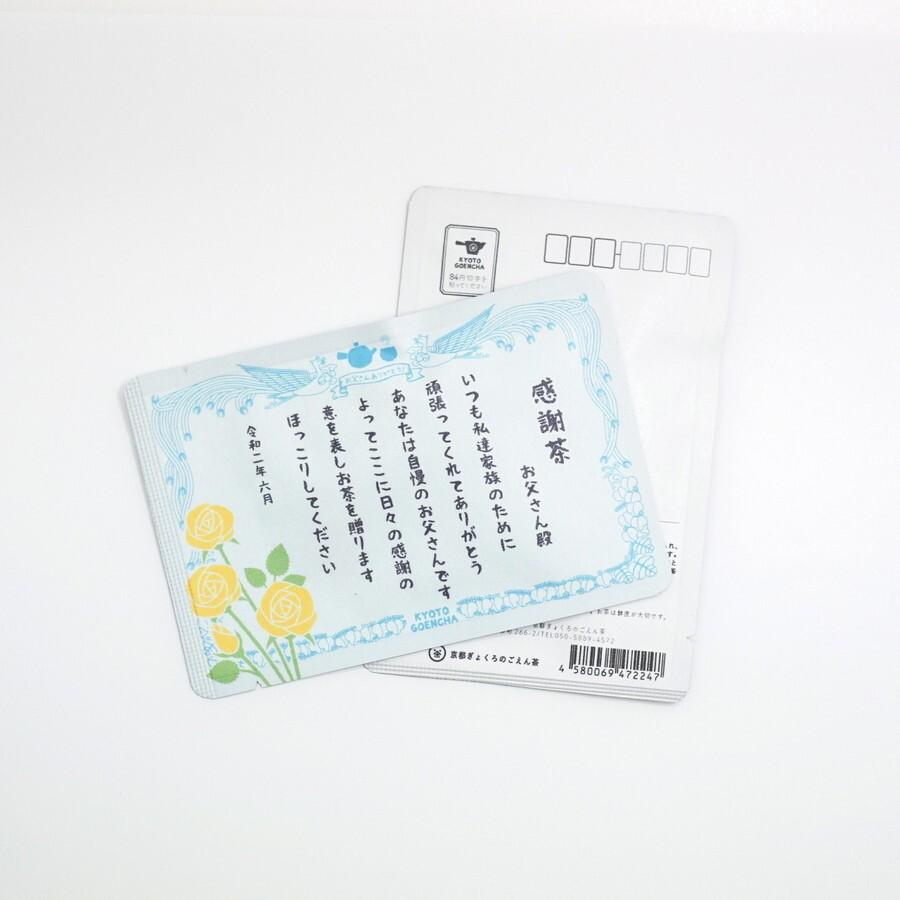 裏面には住所記入欄。84円切手を貼ります。