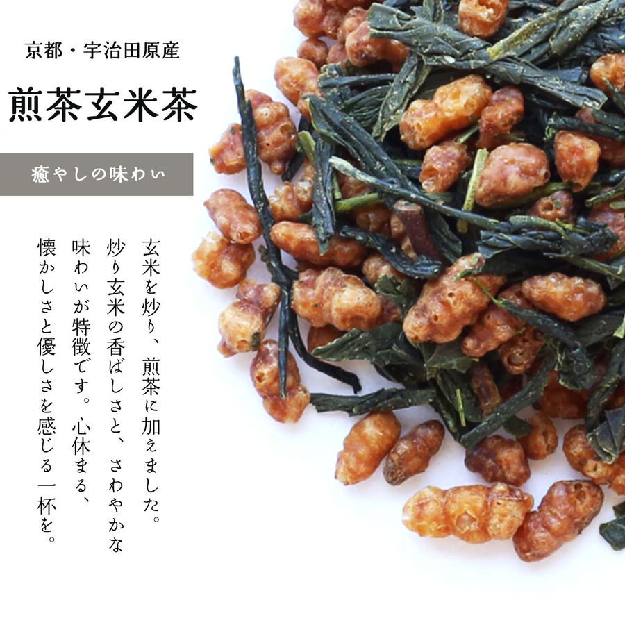 炒り玄米の香ばしさで、心休まる癒やしの一杯を。京煎茶玄米茶