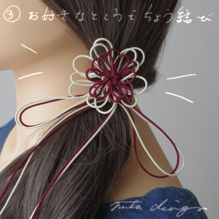 お好みのところで紐を蝶結びして、完成。