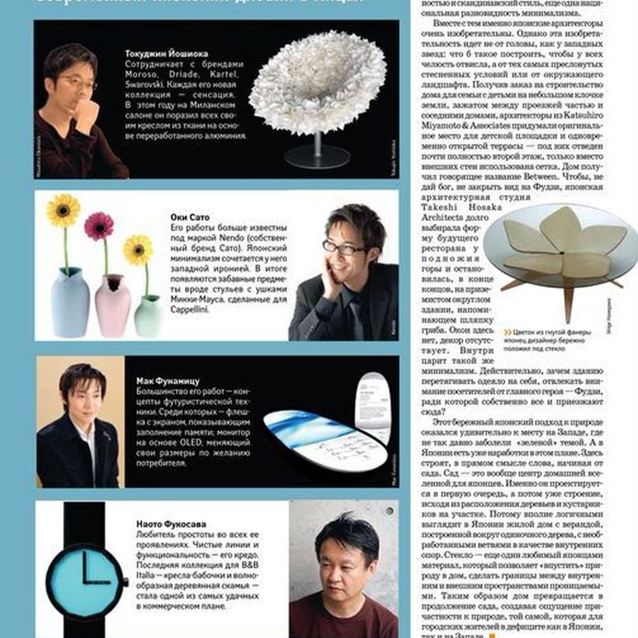 magazine in Rosia