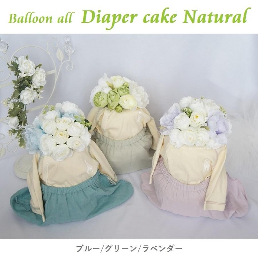 可愛くてお着替えしやすい日本製ベビー服が入ったおむつケーキ (ナチュラル)