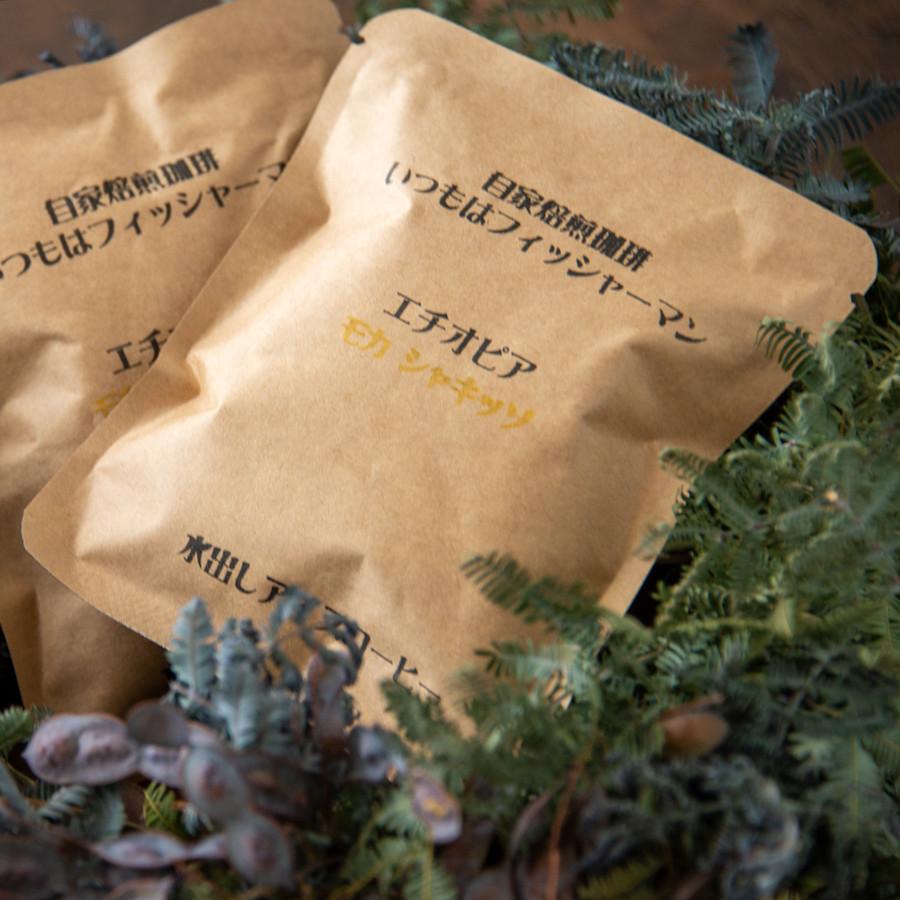 エチオピア モカ シャキッソ(水出しコーヒー)