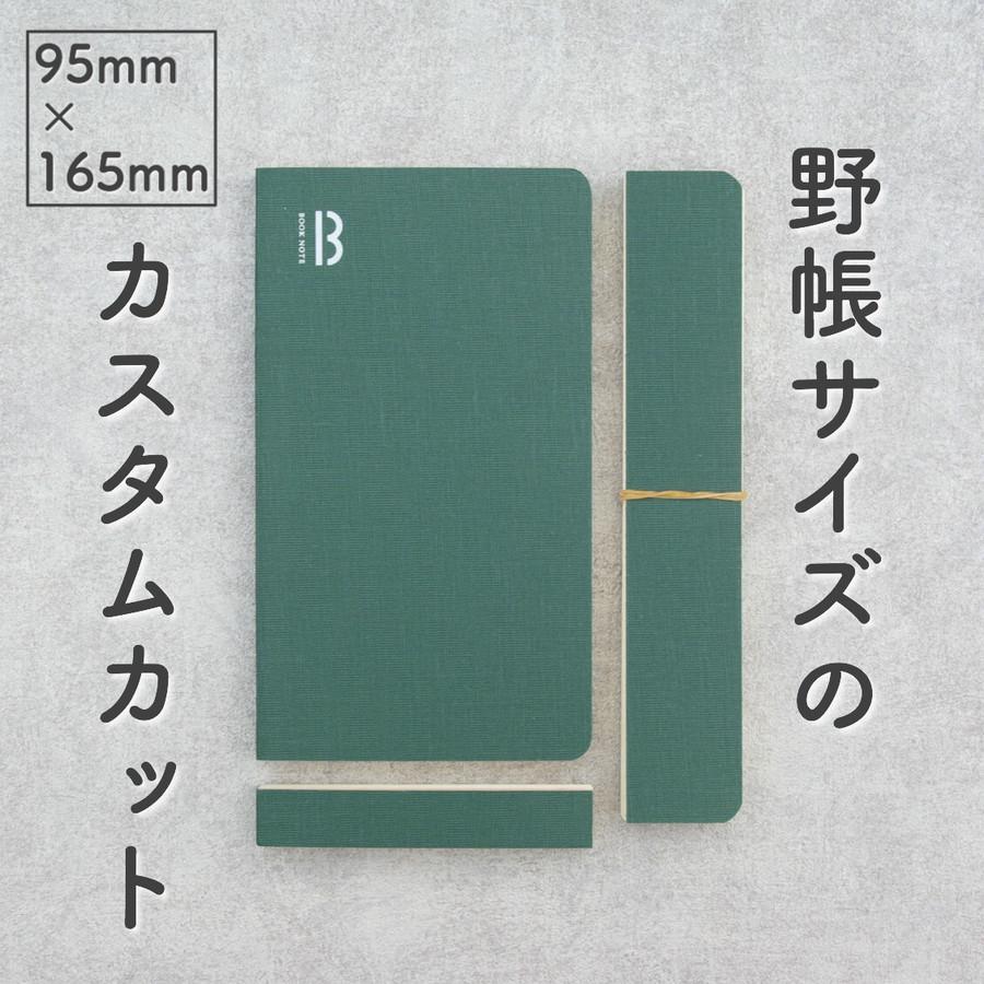 B6のノートを野帳サイズにカット