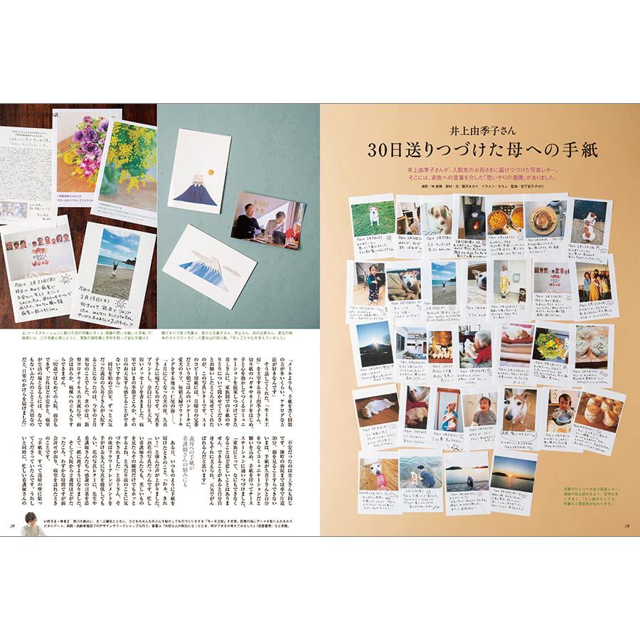 井上由季子さん 30日送りつづけた母への手紙