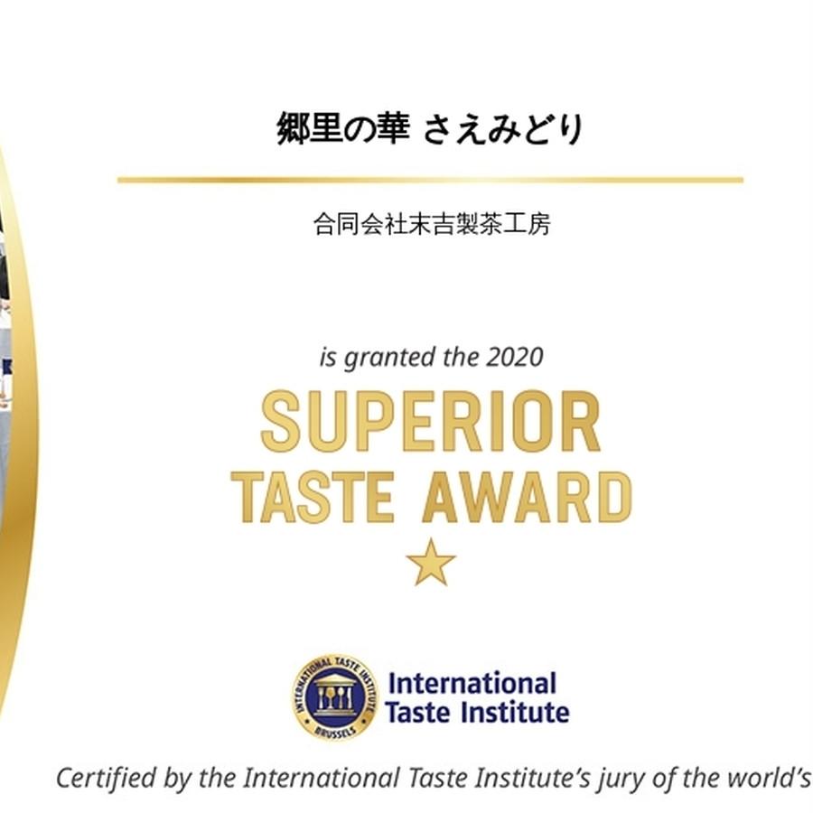 Superior Taste Award 2020「一つ星」受賞