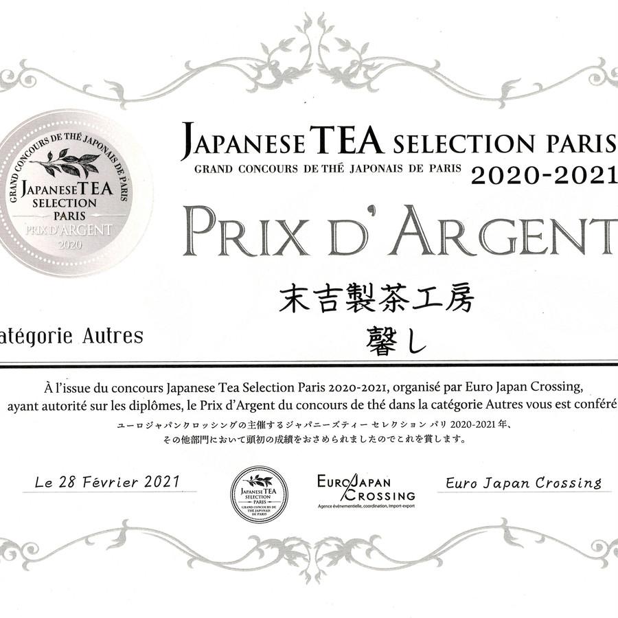 Japanese Tea Selection Paris 2020「銀賞」受賞