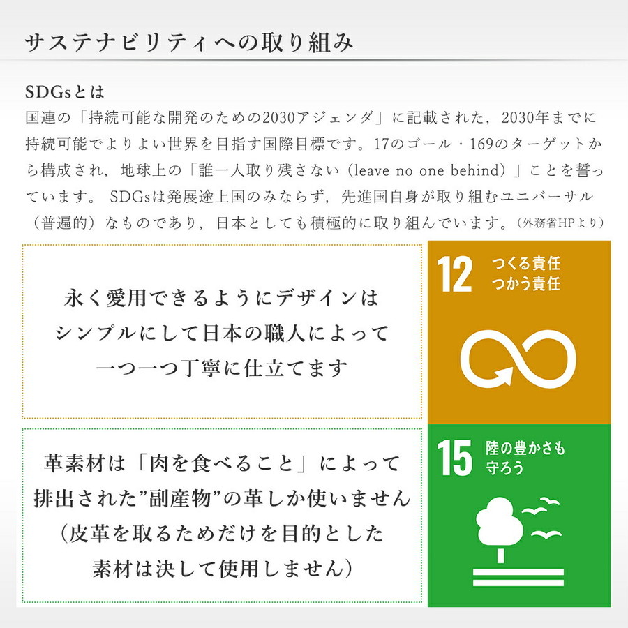 SDGsの取り組み