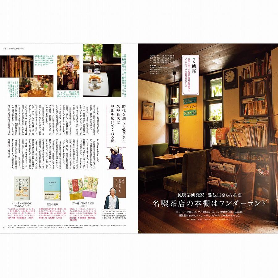 純喫茶研究家・難波里奈さん推薦 名喫茶店の本棚はワンダーランド