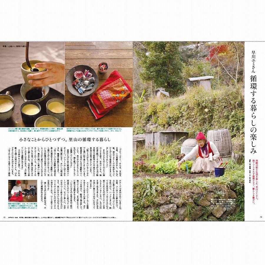 早川ユミさん 循環する暮らしの楽しみ